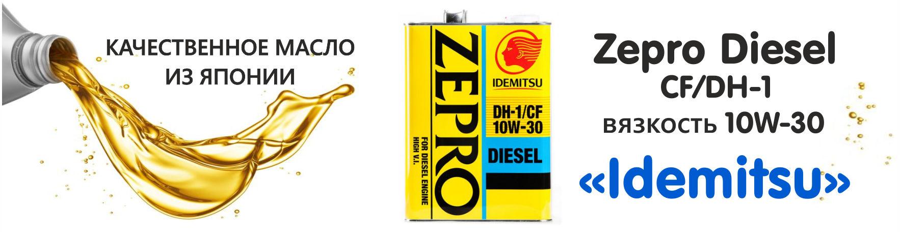 Zepro Diesel